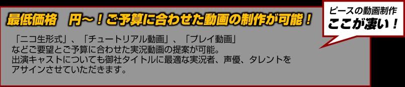 動画施策_02