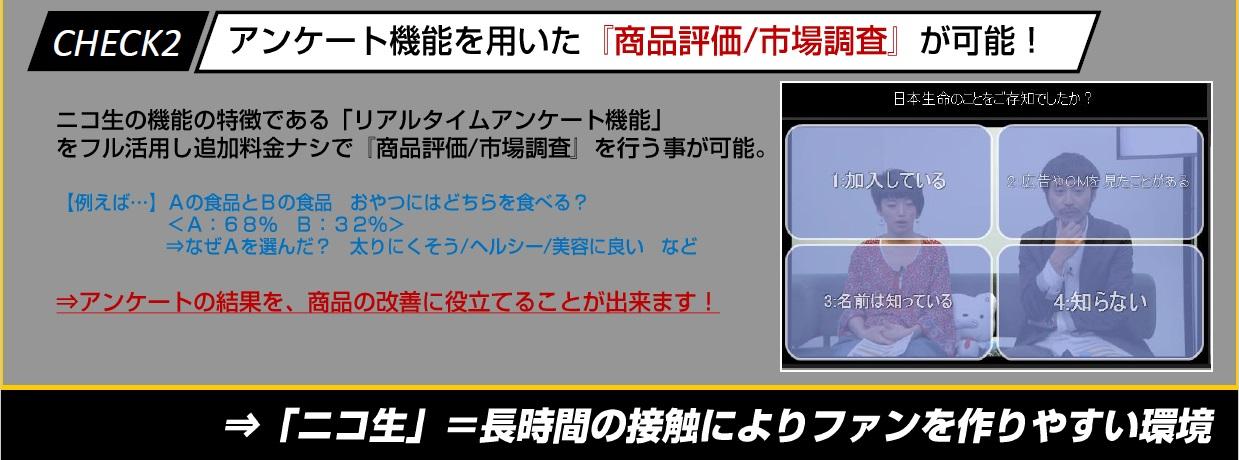 企業向けニコ生_03