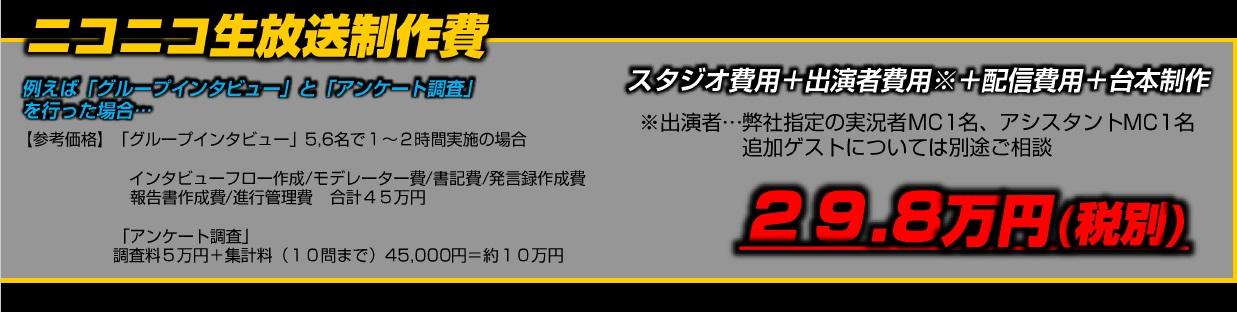企業向けニコ生_05