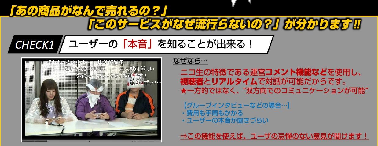 企業向けニコ生_02